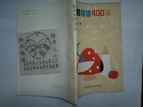断奶食谱400种/贾书桂编译