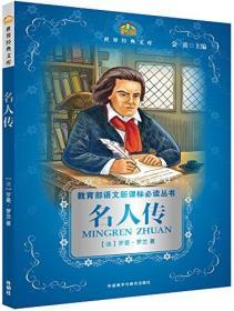 小书房·世界经典文库:小书房.世界经典文库:名人传