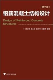 钢筋混凝土结构设计(第3版)