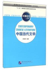 中国当代文学(文化类)
