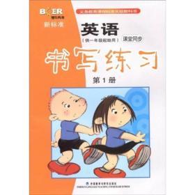 新标准英语课堂同步书写练习:供一年级起始用[  第1册]