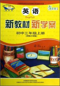 新教材新学案系列:新教材 新学案:衔接小学版[ 英语 初中三年级