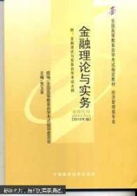 金融理论与实务:2010年版