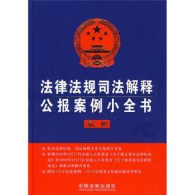 (微残)法律法规司法解释公报案例小全书:最新