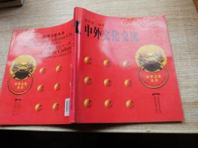 中外文化交流