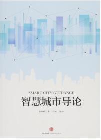 智慧城市导论