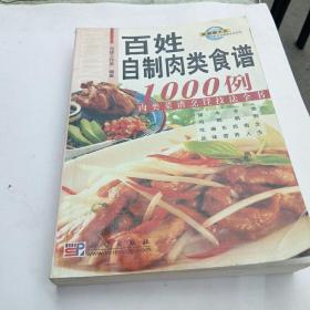 最新百姓餐桌全书系列:百姓自制肉类食谱1000例(肉类菜谱烹饪技法全书)