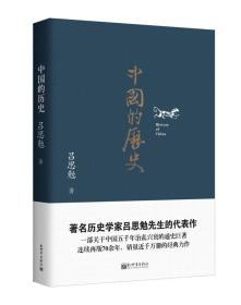 中国的历史 吕思勉 新世界出版社 9787510456084