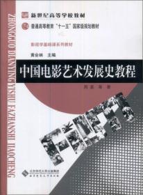 中国电影艺术发展史教程