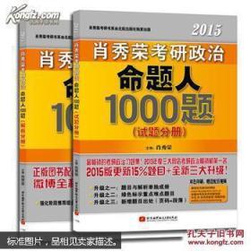2015肖秀荣考研政治命题人1000题