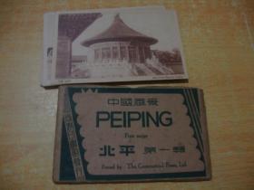 民国彩色明信片<< 中国风景,PEIPING 北平,26张,不重复,合售>>品好
