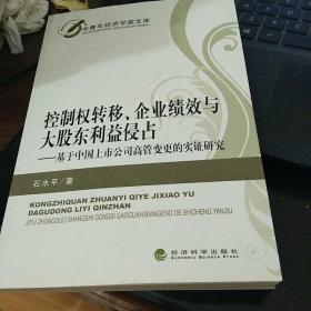 控制权转移、企业绩效与大股东利益侵占:基于中国上市公司高管变更的实证研究