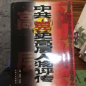 中共党史高层人物评传(上中下)