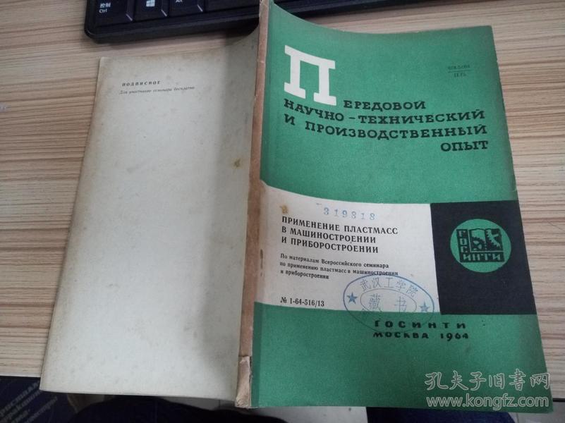 【俄文原版】新材料在工业中的应用(24开)