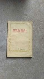 50年代旧书.希望寄托在你们身上【缺后封】