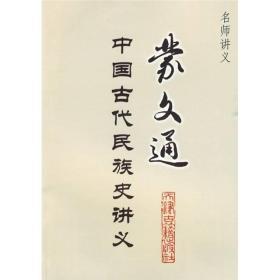 名师讲义:蒙文通中国古代民族史讲义