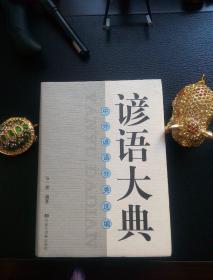 谚语大典(中外谚语分类选编)(精)