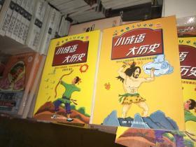 中国少儿必读:小成语大历史 金色卷 银色卷(全2册)