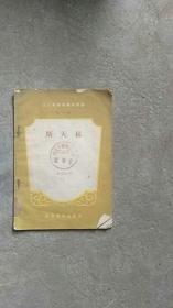 50年代旧书..苏联斯大林【有斯大林2付照片】