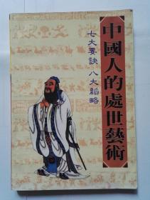 《中国人的处世艺术》