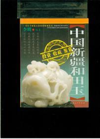 《中国新疆和田玉投资.收藏.鉴赏》(32开平装 铜版彩印图文本)九品