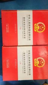 中华人民共和国法律文库最新消防法律法规手册9787807168416上下册