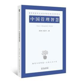 【正版】中国管理智慧 苏勇,刘会齐著