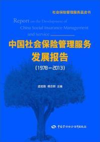 社会保险管理服务蓝皮书:中国社会保险管理服务发展报告(1978—2013)