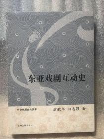 东亚戏剧互动史9787532573844