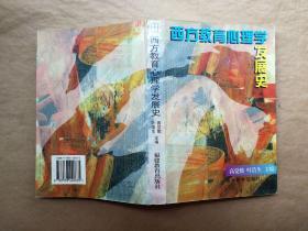 西方教育心理学发展史 高觉敷 叶浩生  编(1996年1版1印)