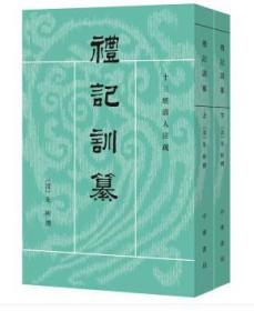 礼记训纂(上下).