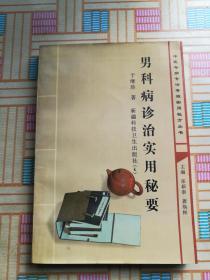 中医专病专治奇独实用秘方丛书--男科病诊治实用秘要