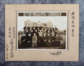 1950年 国立交通大学电信技术考修科一九五零级师生合照 老照片一张(上款君惕老师,背面有师生名单;尺寸:11.1*14.2cm)