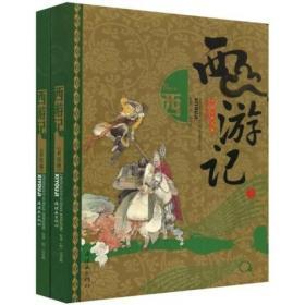 中国古典名著-西游记(彩绘版 全二册)