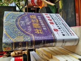 丝绸之路——一部全新的世界史
