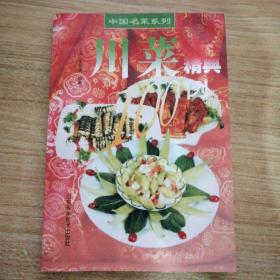 川菜经典100例   A14.4.2