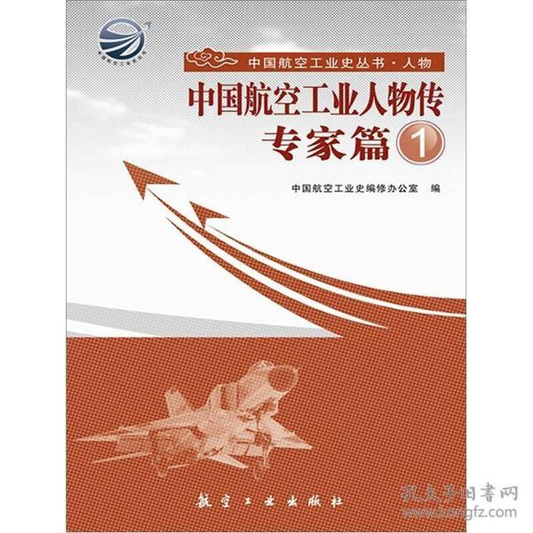 中国航空工业人物传专家篇1