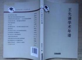 王先谦学术年谱.