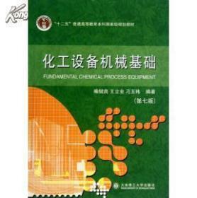 化工设备机械基础(第七版)
