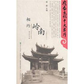 岭南文化十大名片--相约岭南