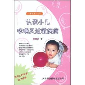 认识小儿哮喘及过敏疾病 。、