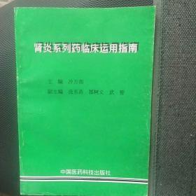 肾炎系列药临床运用指南  (冷方南签名本)  24