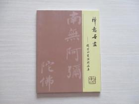 禅意无尽--赵朴初书法精品集   324