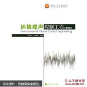 环境噪声 控制工程(第二版)