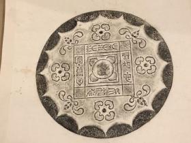 拓本 古代铜镜原器拓本 唐代连孤柿帯文镜 真拓 原拓