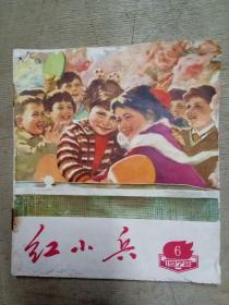 红小兵 (1972年6月 广东版)