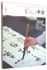 中国红:书法