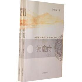 韩愈传 全一册 塑封