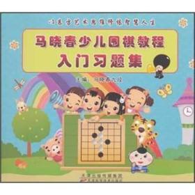 新书--马晓春少儿围棋教程入门习题集9787530873892(181929)