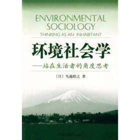 环境社会学:站在生活者的角度思考